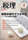 税理臨時増刊 税務手続きのデジタル化―その実務と課題 2021年 04月号の本