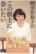 阿川佐和子のこの棋士に会いたいの本