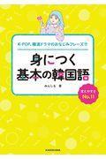 KーPOP、韓流ドラマのおなじみフレーズで身につく基本の韓国語の本