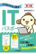 第3版 パブロフくんと学ぶITパスポートの本
