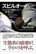 スピルオーバーの本