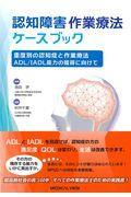 重度別の認知症と作業療法の本