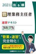 第2版 出る順管理業務主任者速習テキスト 2021年版の本