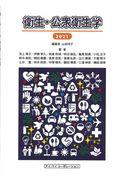 衛生・公衆衛生学 2021の本