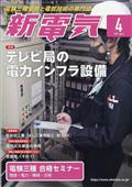 新電気 2021年 04月号の本