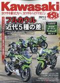 Kawasaki (カワサキ) バイクマガジン 2021年 05月号の本