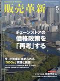 販売革新 2021年 05月号の本