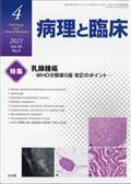 病理と臨床 2021年 04月号の本