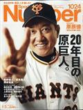 Sports Graphic Number (スポーツ・グラフィック ナンバー) 2021年 4/15号の本