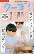 月刊 クーヨン 2021年 05月号の本