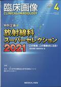臨床画像 2021年 04月号の本
