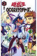 遊☆戯☆王OCGストラクチャーズ 3の本