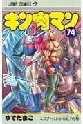 キン肉マン 74の本