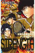 新テニスの王子様立海大附属中学校テニス部ガイドSTRENGTHの本