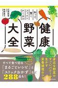 知って驚くファイトケミカル健康野菜大全の本
