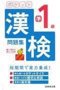 ポケット漢検準1級問題集の本