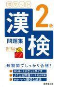 ポケット漢検2級問題集の本
