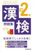 ポケット漢検準2級問題集の本