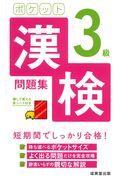 ポケット漢検3級問題集の本