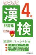 ポケット漢検4級問題集の本