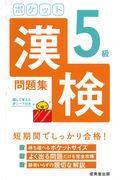 ポケット漢検5級問題集の本
