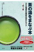 改訂版 茶の湯をまなぶ本の本