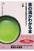 改訂版 茶の湯がわかる本の本