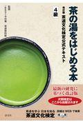 改訂版 茶の湯をはじめる本の本