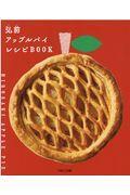 弘前アップルパイレシピBOOKの本