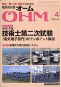 OHM (オーム) 2021年 04月号の本