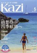 KAZI (カジ) 2021年 05月号の本