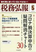 税務弘報 2021年 05月号の本