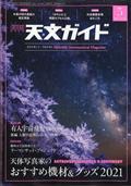 天文ガイド 2021年 05月号の本
