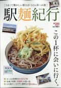 旅行読売増刊 駅麺の旅 2021年 05月号