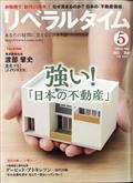 月刊 リベラルタイム 2021年 05月号の本