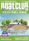 Boat CLUB (ボートクラブ) 2021年 05月号の本