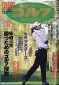 週刊 ゴルフダイジェスト 2021年 4/20号の本