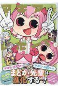 マギア☆レポート 4の本