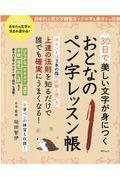 30日で美しい文字が身につくおとなのペン字レッスン帳の本