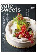 cafe´ sweets vol.205の本