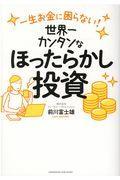 世界一カンタンなほったらかし投資の本