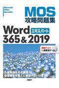 MOS攻略問題集Word365&2019エキスパートの本