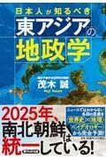 日本人が知るべき東アジアの地政学の本