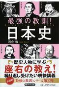 最強の教訓!日本史の本