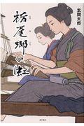 栃尾郷の虹の本