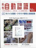 月刊 自動認識 2021年 04月号の本