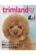 trimland No.04(2021 SPRING)の本