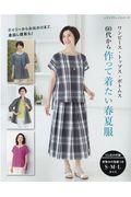 ワンピース・トップス・ボトムス60代から作って着たい春夏服の本
