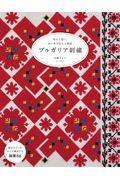 ブルガリア刺繍の本