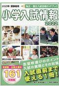 小学入試情報 2022の本